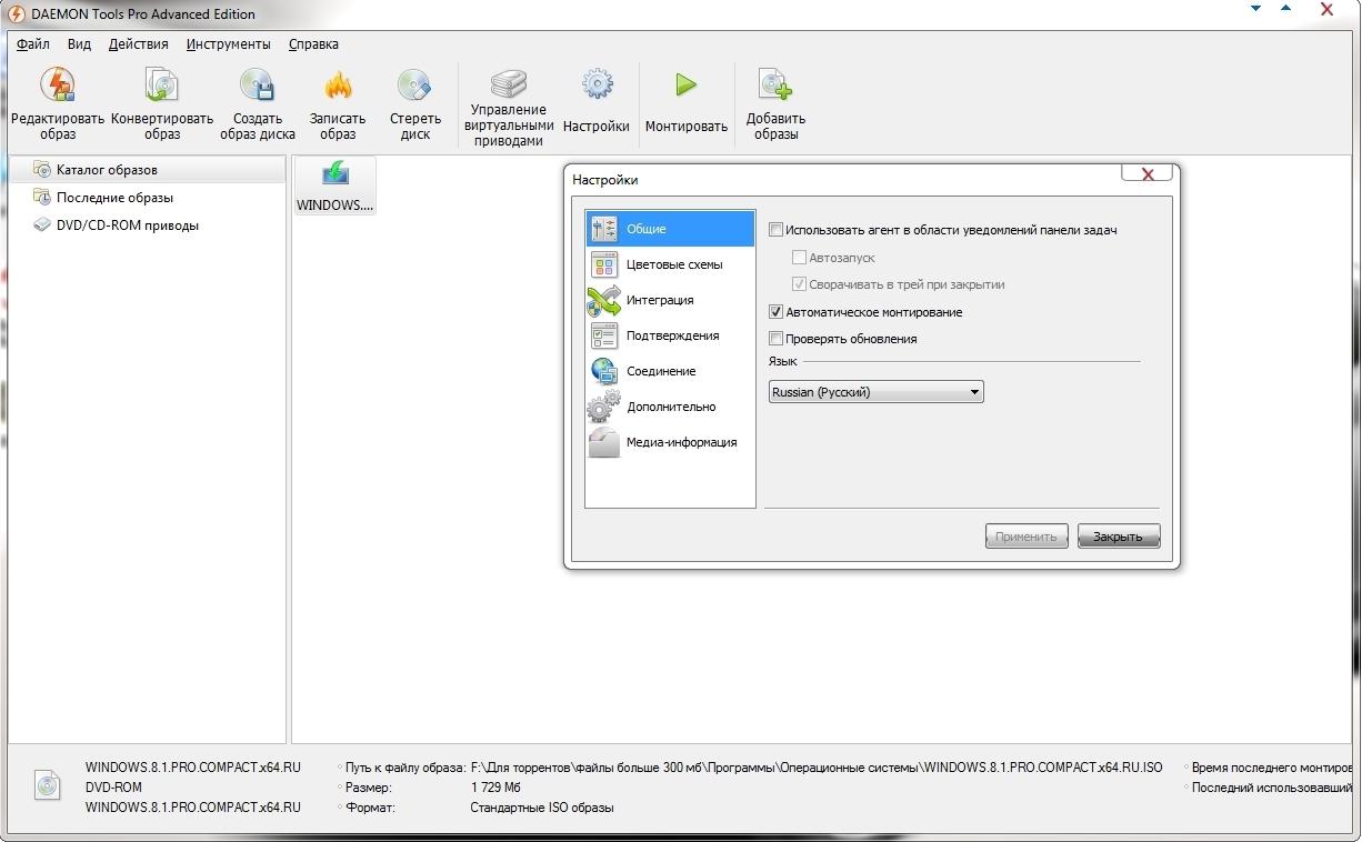 Таким образом, скачав и используя новую русскую версию DAEMON Tools Pro Adv