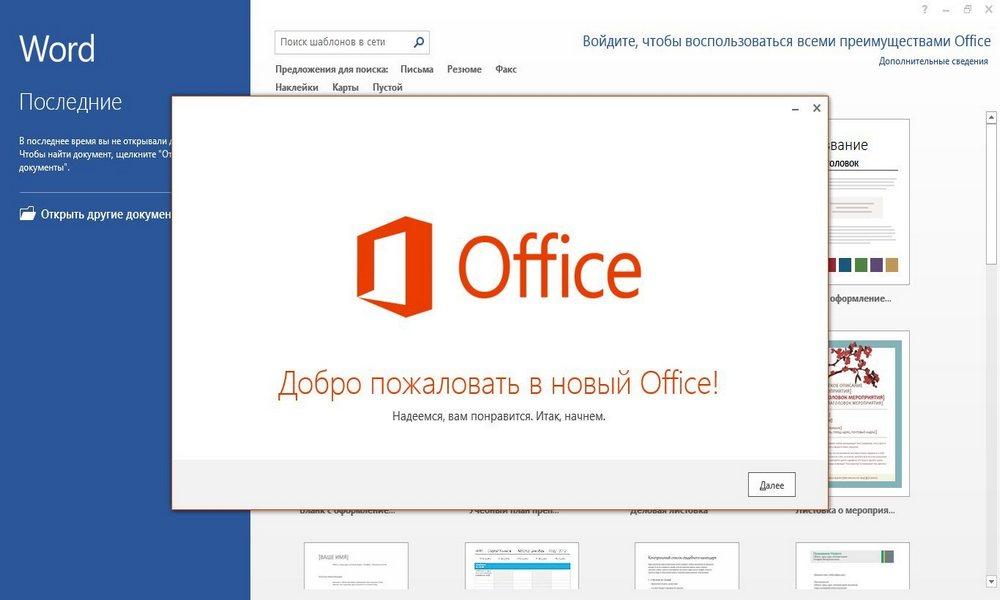 скачать офис бесплатно с ключом - фото 8