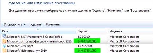 скачать visio 2013 бесплатно на русском торрент