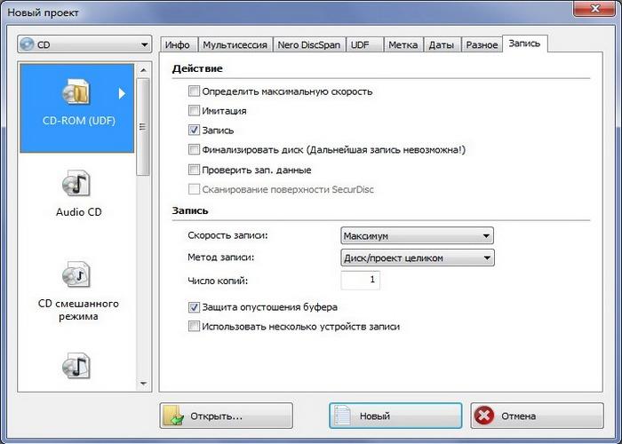 Русская версия программы Nero, оптимизированной для Windows 7 в комплекте с