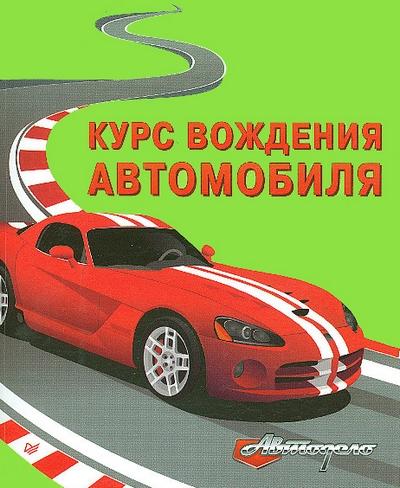 Видео уроки вождения автодром - 1