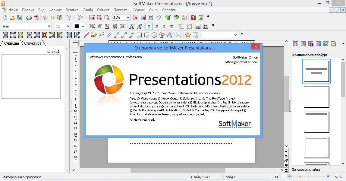 SoftMaker Office Professional FULL скачать бесплатно на русском