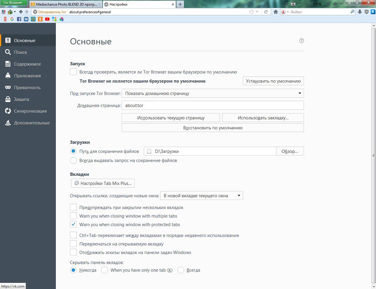 Tor browser сохранять вкладки тор браузер сайты скачать hudra