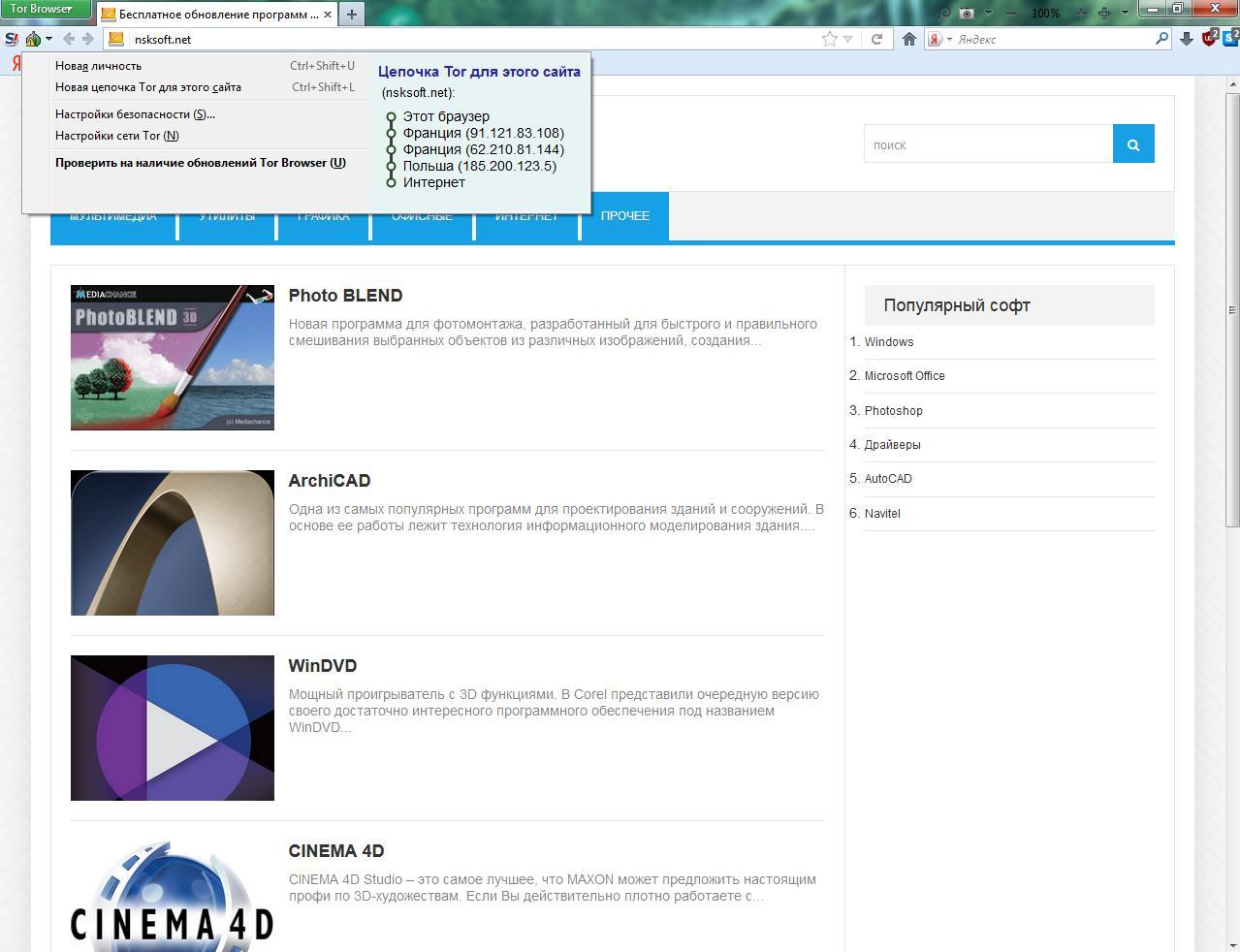 Tor browser на планшет gidra скачать tor browser для айпада